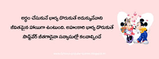 Husband And Wife Quotes in Telugu