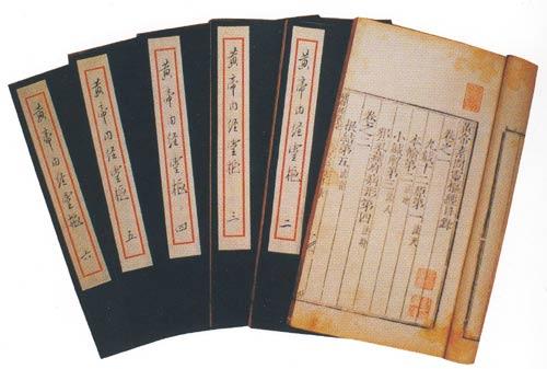 Huangdi Neijing, obra clásica de la medicina china