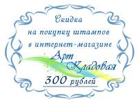 Фиолетовый наборчик получил приз от Арт Кладовой