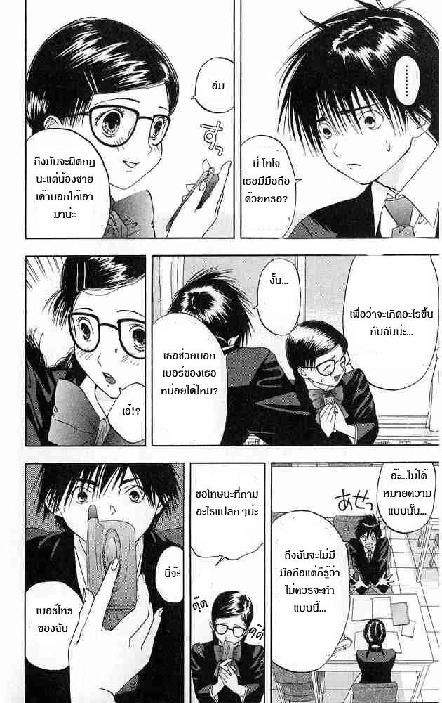 อ่านการ์ตูน Ichigo100 4 ภาพที่ 10
