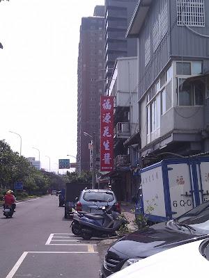 新竹市福源花生醬店面招牌