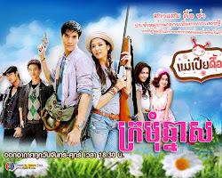 [ Movies ]  ក្រមុំឆ្នាស Kromom Chhnas - ភាពយន្តថៃ - Movies, Thai - Khmer, Series Movies - [ 26 part(s) ]