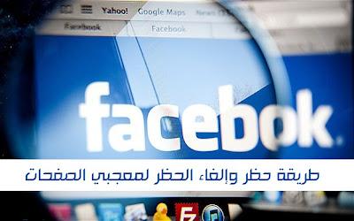 طريقة حظر وإلغاء الحظر معجبني الصفحات العامة في موقع فيس بوك