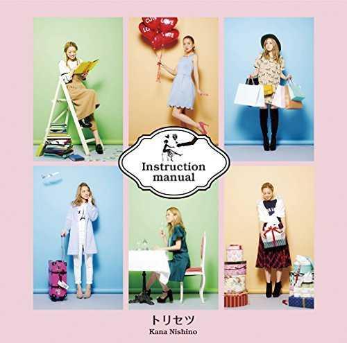 [Single] 西野カナ – トリセツ (2015.09.09MP3/RAR)