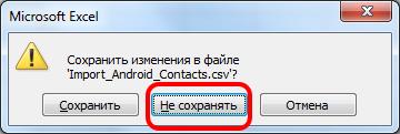 Microsoft Excel Повторный запрос на сохранение CSV файла