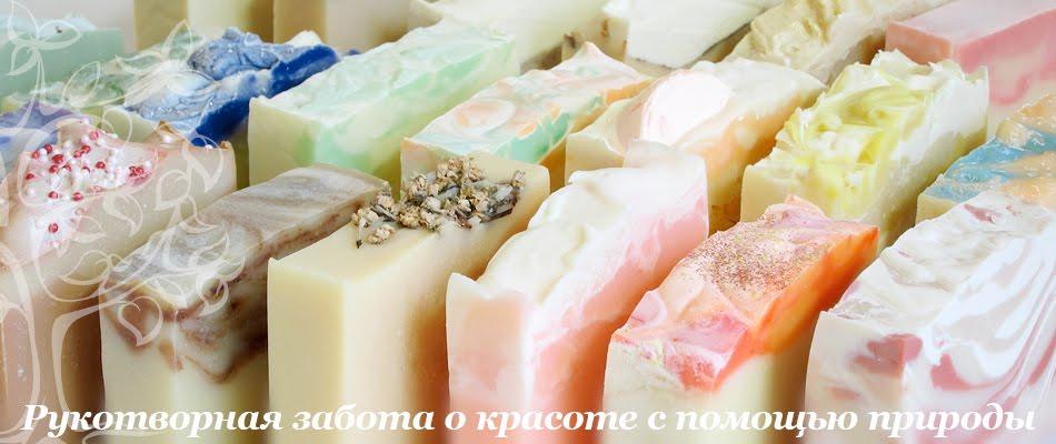 Натуральное мыло и домашняя косметика Полины Недвиги