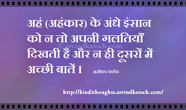 Ego, blinded, faults, good points, Hindi Thought, Quote,