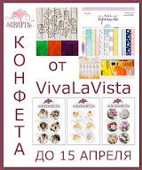до 15.04 от vivalavista