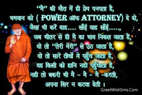 Sai Baba Hindi Sayings Thoughts