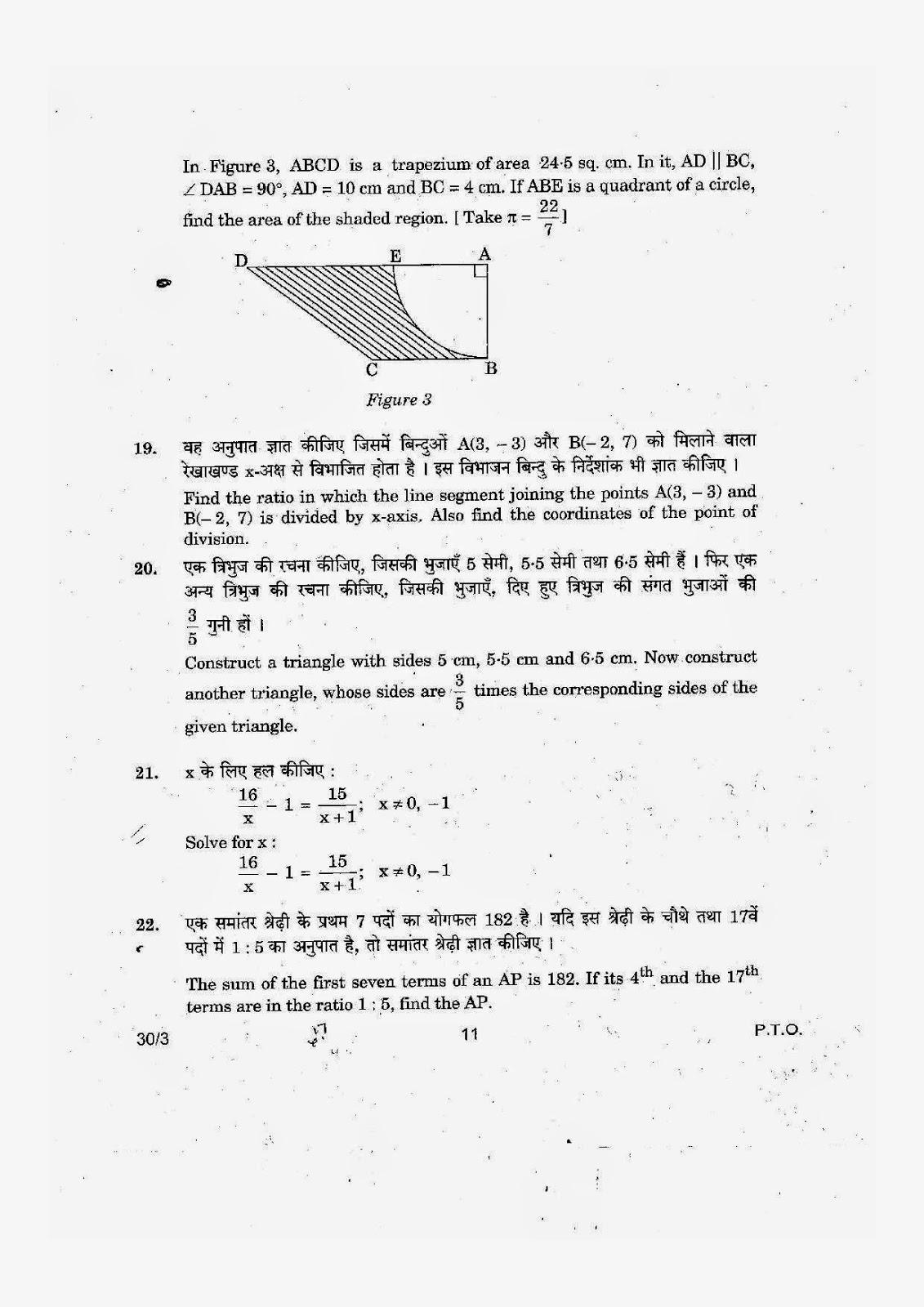cbse class 10th mathematics question paper 2014