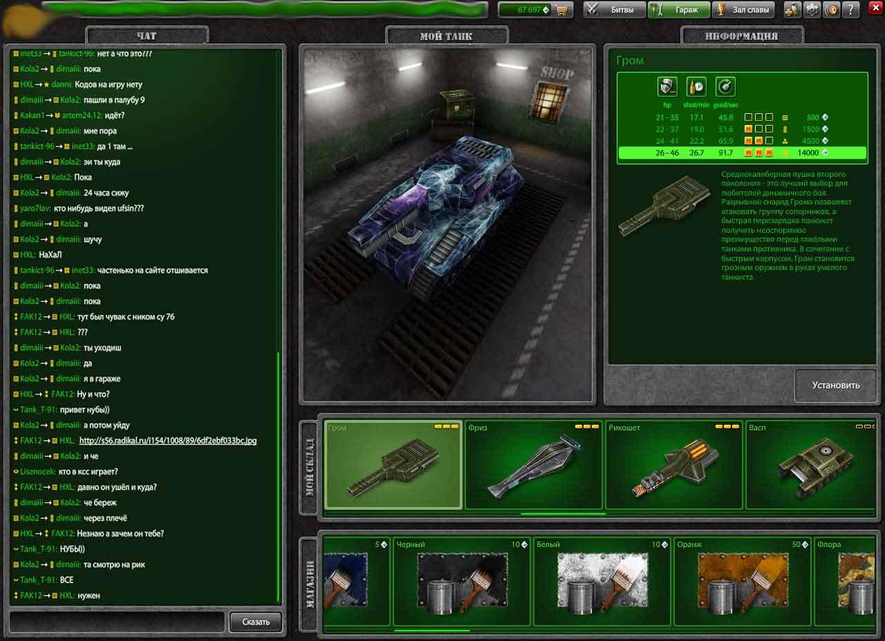 Танки онлайн обзор браузерной игры