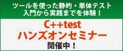 C++testハンズオン