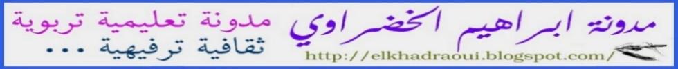 مدونة ابراهيم الخضراوي - مدونة تعليمية تربوية ثقافية ترفيهية ...