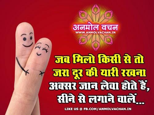 Friendship Hindi Shayari Dosti In English Love Romantic Image SMS Photos Impages Pics Wallpapers