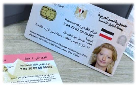 """البطاقة الشخصية """" بطاقة الرقم القومى الجديدة """" مصر 2016 ومميزاتها الكبيرة"""