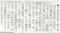 2012年8月1日 読売新聞