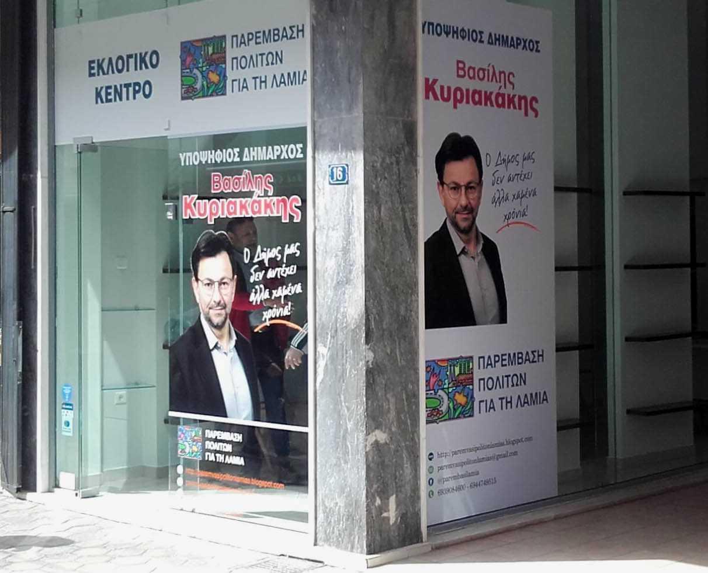 το εκλογικό μας κέντρο στην οδό Βύρωνος 16