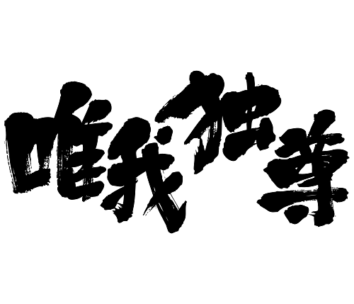 self‐righteousness brushed kanji