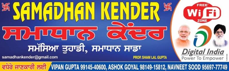Samadhan Kender