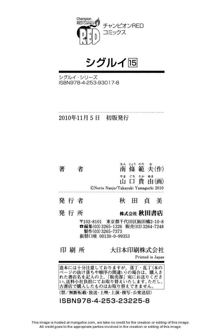 Shigurui - Cuồng Tử chap 84 - Trang 33
