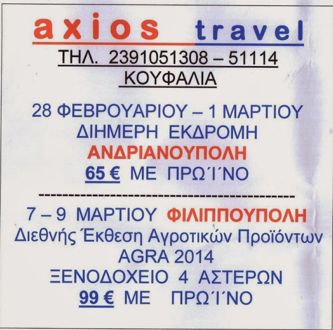 AXIOS TRAVEL