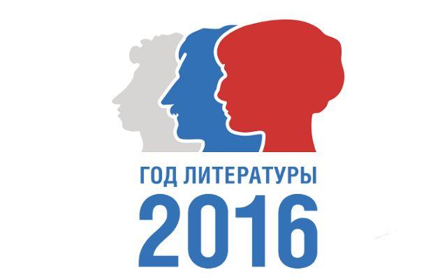 Год литературы 2016