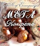 МЕГА конфета от Скрап клуба