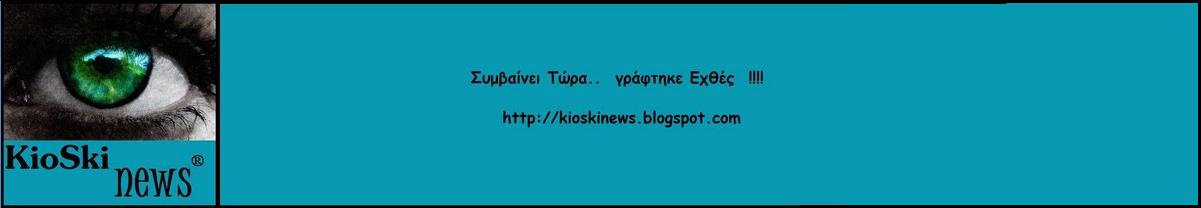 KioSki news