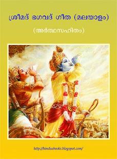 ശ്രീമത് ഭഗവത് ഗീത ബുക്ക്