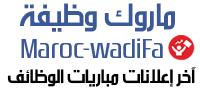 مـاروك وظـيفـة | Maroc-wadiFa.com | وظائف بالمغرب