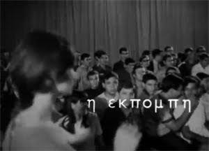 Η ΕΚΠΟΜΠΗ, 1968