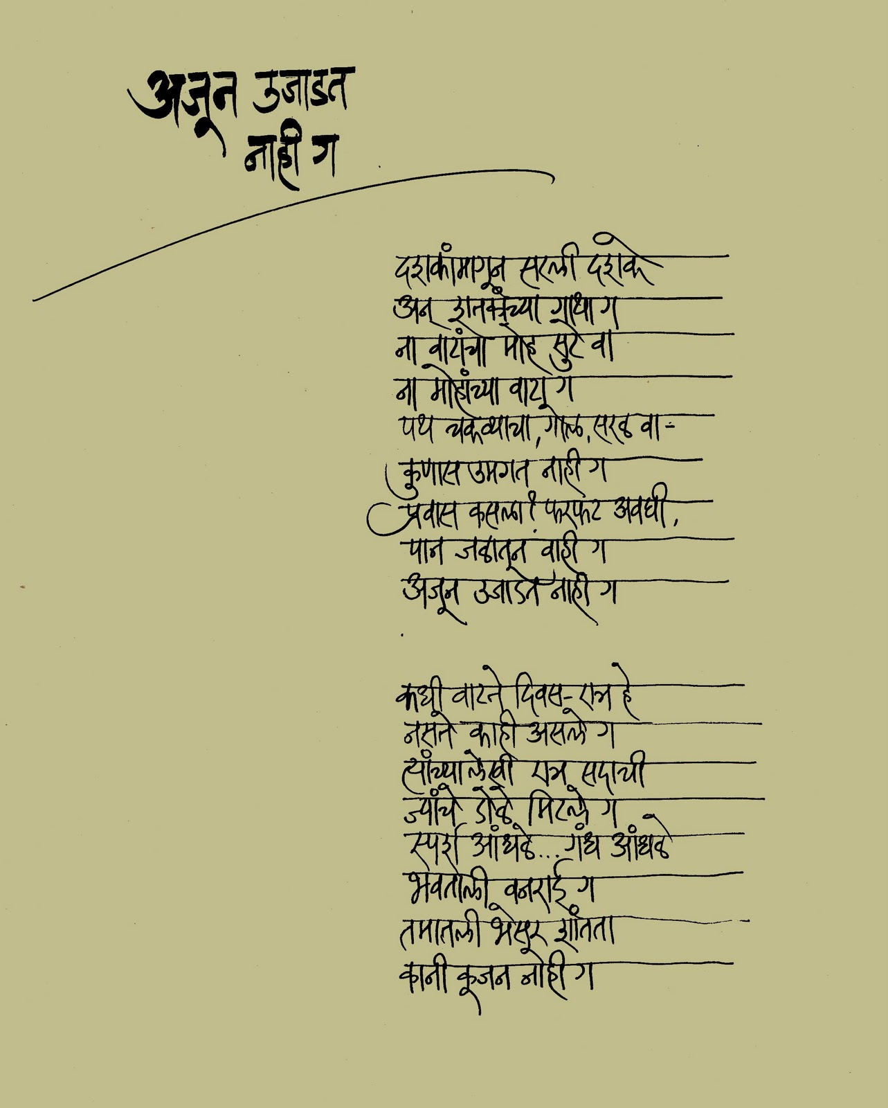 calligraphic expressions by b g limaye january 2012