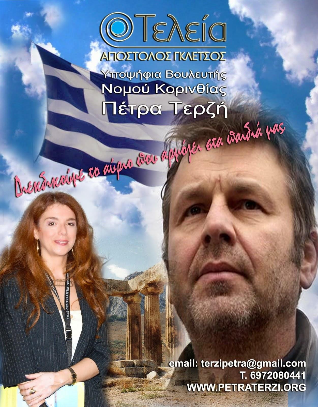 ΠΈΤΡΑ ΤΕΡΖΗ