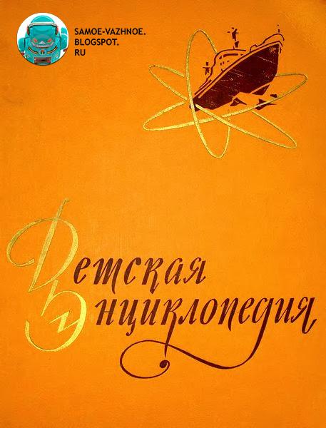 Детская энциклопедия читать онлайн