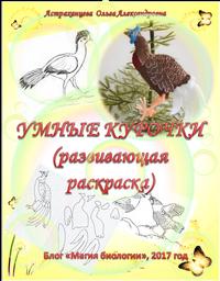 """БИОЛОГИЧЕСКАЯ РАСКРАСКА """"УМНЫЕ КУРОЧКИ"""""""