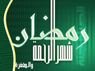 احدث رسائل رمضان 2013-2014 مسجات رسائل تهنئة للموبايل رمضانية