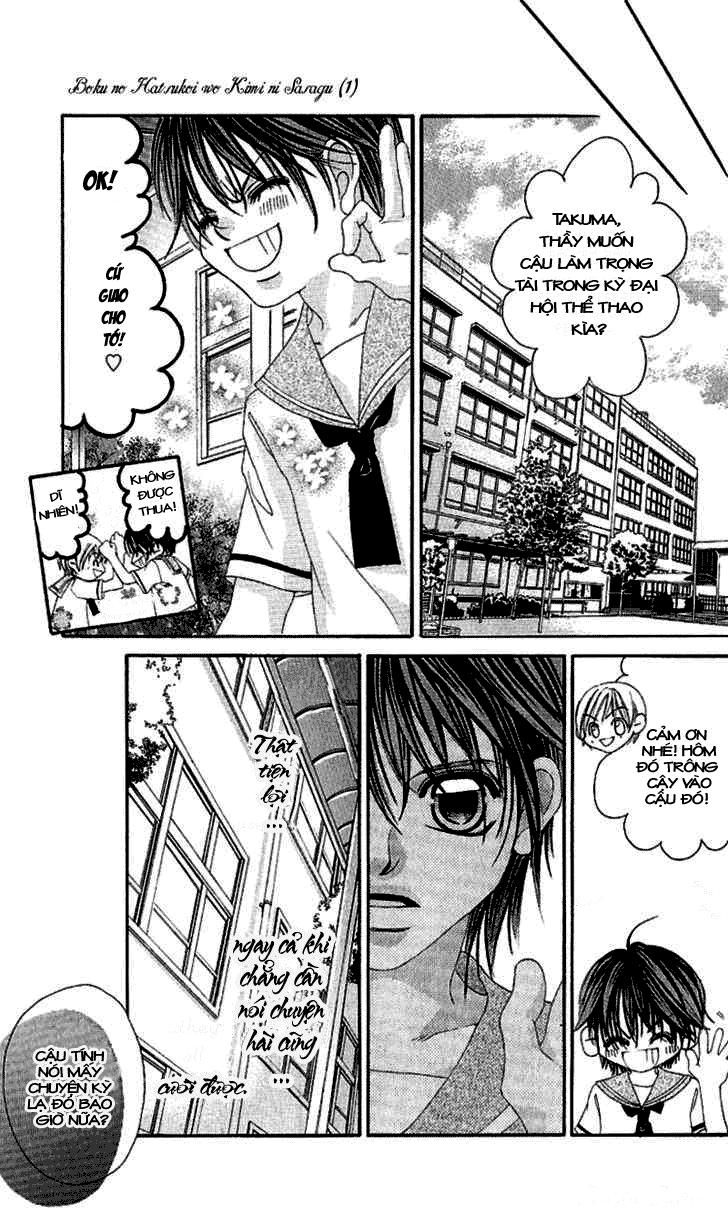 Boku no Hatsukoi wo Kimi ni Sasagu: Chapter 5