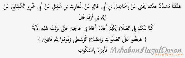 Quran Surat al Baqarah ayat 238