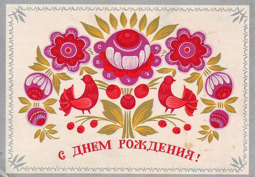 Фольклорное поздравление с днем рождения