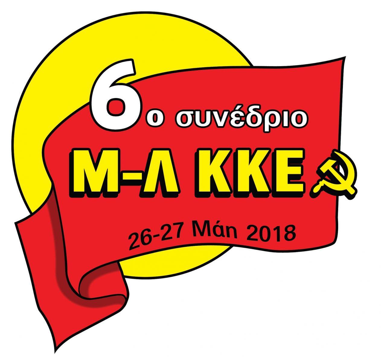 26-27 ΜΑΗ 2018