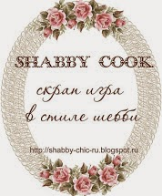 http://shabby-chic-ru.blogspot.ru/2015/04/shabby-cook-8_13.html