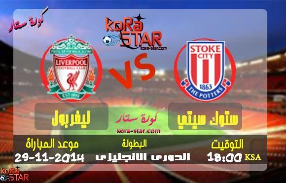 مشاهدة مباراة ليفربول وستوك سيتي بث مباشر 29-11-2014 Liverpool vs Stoke  10816182_299092096946429_1852887540_n