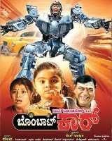 Bombat Car (2010) - Kannada Movie
