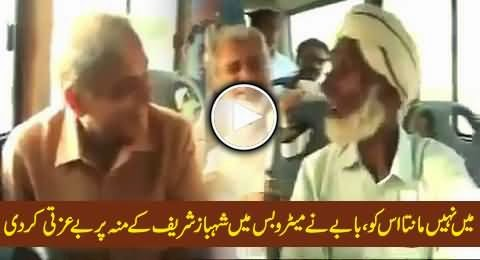 Old Man Badly Insults Shahbaz Sharif on His Face While Travelling in Metro Bus