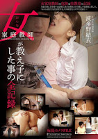 VGQ-013 Yui Hatano The entire recording Hatano Yui woman tutor has to student