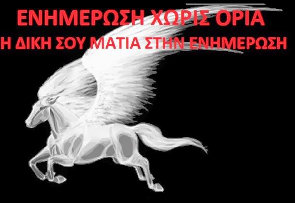 ΕΝΗΜΕΡΩΣΗ ΧΩΡΙΣ ΟΡΙΑ
