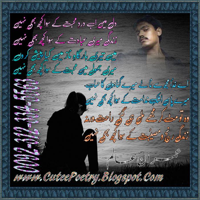 Dil Main Ab Dard-E-Mohbat Key Siwa Kuch Bhi Nahi (Urdu Poetry Card)
