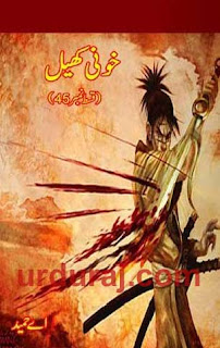 Amber Naag Maria Series Part 45 (Khooni Khel) Urdu Novel by A Hameed