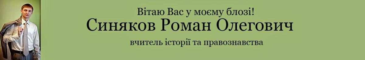 Синяков Роман Олегович