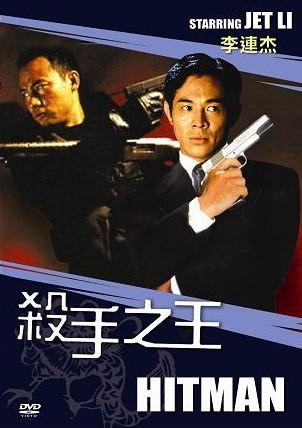 Contract Killer (2002)